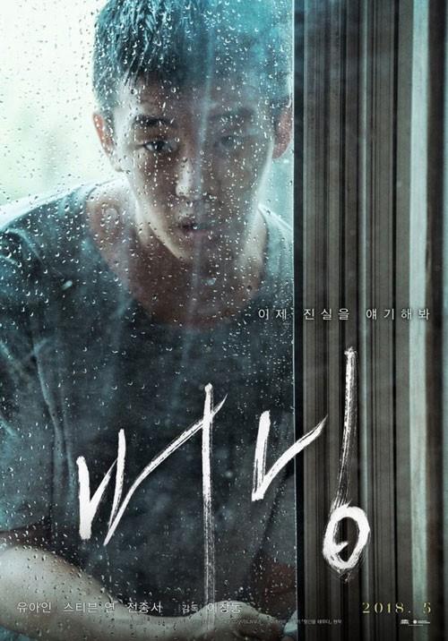 LHP Cannes 71: Phim Hàn nổi bật - Ảnh 1.