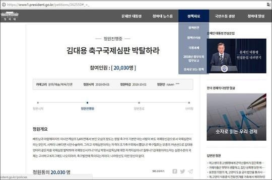 20.000 CĐV Hàn Quốc đòi tước quyền cầm còi trọng tài ép Việt Nam - Ảnh 3.