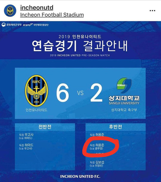 Công Phượng kiến tạo, Incheon thắng đậm trận giao hữu - Ảnh 1.