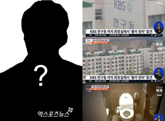 Rộ tin kẻ đặt camera quay lén nhà tắm nữ ở đài KBS là một nghệ sĩ - Ảnh 1.