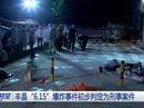 Trung Quốc: Vụ nổ ở nhà trẻ là đánh bom