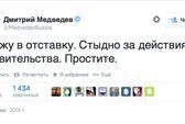 """Tài khoản Twitter của Thủ tướng Nga """"nổi loạn"""""""