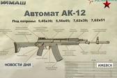 AK-12 sẽ thay thế AK-47