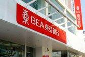Lần đầu tiên Trung Quốc mua ngân hàng Mỹ