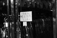 Cửa hàng Bắc Kinh không tiếp khách Trung Quốc