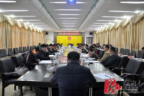 湘潭县第十五届人大常委会第八次会议召开。
