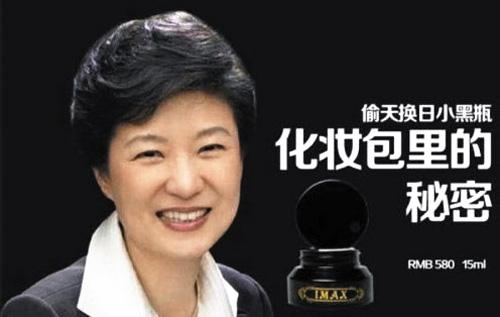 Một siêu thị trực tuyến ở Trung Quốc dùng hình ảnh Tổng thống Park Geun-hye  để quảng cáo mỹ phẩm mà không xin phép. Ảnh: Chusun Ilbo