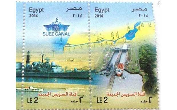 Egypt issues stamps to mark new Suez Canal - but uses pictures of the Panama Canal instead