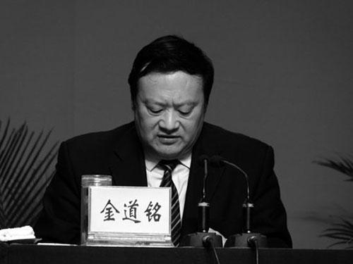 Phó Bí thư tỉnh Sơn Tây Kim Đạo Minh Ảnh: SINA