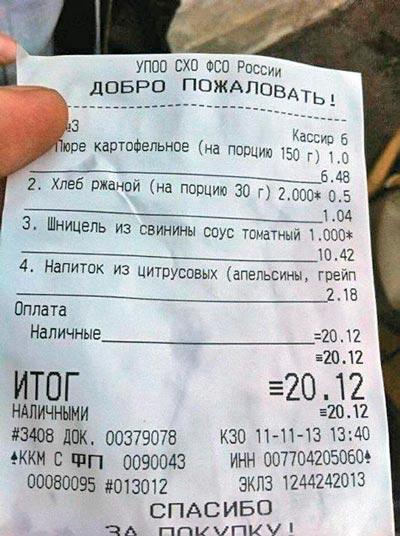 Tờ hóa đơn gây xôn xao được xác định là bắt nguồn từ nhà ăn của một đơn vị vệ binh liên bang Ảnh: MK