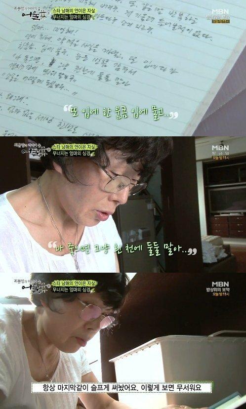 Mẹ cố diễn viên Choi Jin Sil