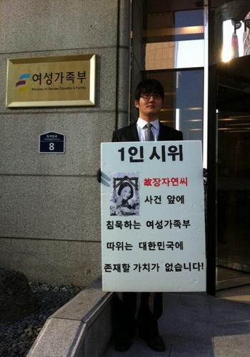 Một người đàn ông biểu tình trước tòa nhà của Bộ Bình đẳng giới và Gia đình Hàn Quốc