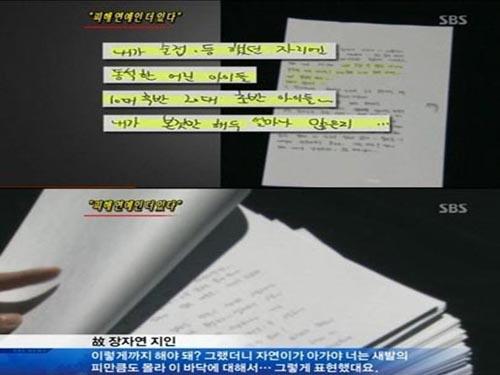 Cảnh sát nghi ngờ thư tay của Jang Ja Yeon là giả