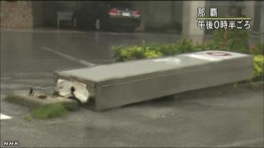 台風8号 沖縄本島に最接近 最大級の警戒を