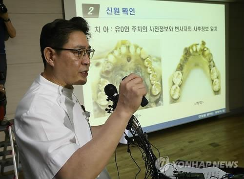 Seo Joong-seok, director of the National Forensic Service, announces the results of a toxicology test and an autopsy conducted Yoo Byung-eun, a fugitive billionaire allegedly responsible for Aprils ferry disaster. (Yonhap)