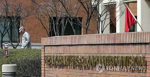 Headquarters of the 2nd Infantry Division of the United States Forces Korea in Uijeongbu, north of Seoul. (Yonhap file photo)