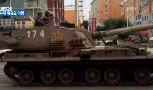 Việc xe tăng xuất hiện trên đường phố Trung Quốc là chuyện hiếm hoi. Ảnh: KBS