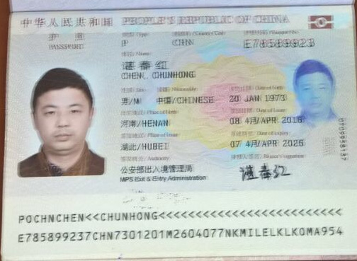 Hộ chiếu của Chen Chunhong - đạo chích trên chuyến bay VN1373 ngày 27-11 từ Huế đi TP HCM. Ảnh: Ngọc Bảo