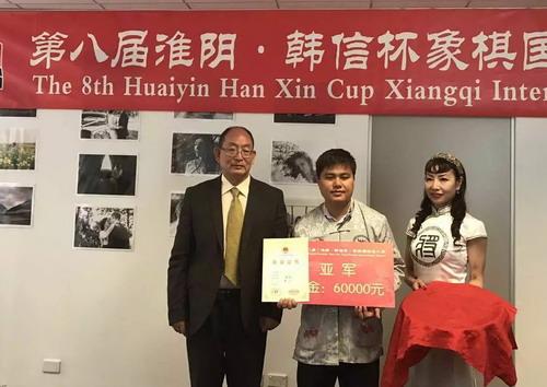 Lại Lý Huynh nhận phần thưởng danh hiệu á quân