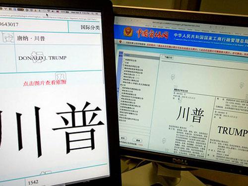 Màn hình máy tính hiển thị một số nhãn hiệu Trump vừa được Trung Quốc thông qua bước đầu Ảnh: AP