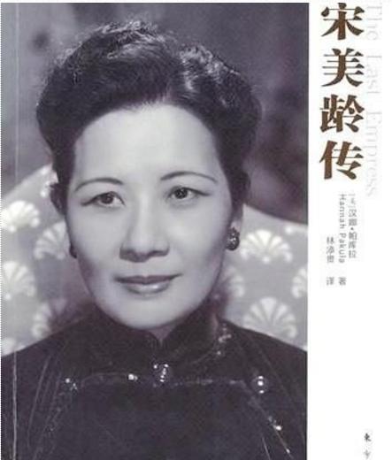 Ảnh bà Tống Mỹ Linh trên bìa sách