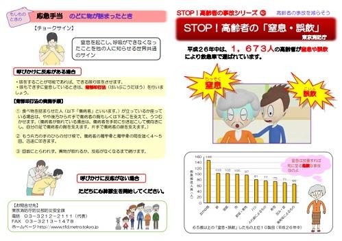 Vì sao mochi là món nguy hiểm nhất của người Nhật vào dịp Tết? - Ảnh 2.