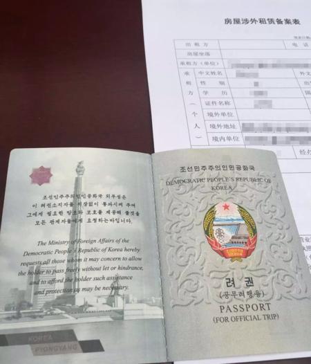 Cuốn hộ chiếu ít người nhìn thấy của công dân Triều Tiên - Ảnh 1.