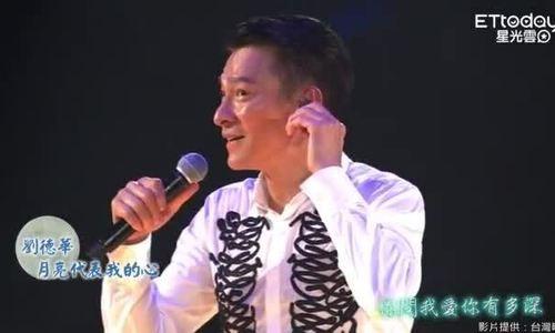 Dung mạo Lưu Đức Hoa qua 36 năm - Ảnh 11.