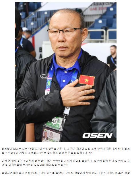 Báo Hàn Quốc ca ngợi đấu pháp ma thuật của HLV Park Hang-seo - Ảnh 1.