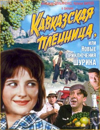 Người nữ tù Kavkaz hay là những cuộc phiêu lưu mới của Shurik là bộ phim nổi tiếng từ thời Liên Xô, được nhiều thế hệ khán giả yêu mến
