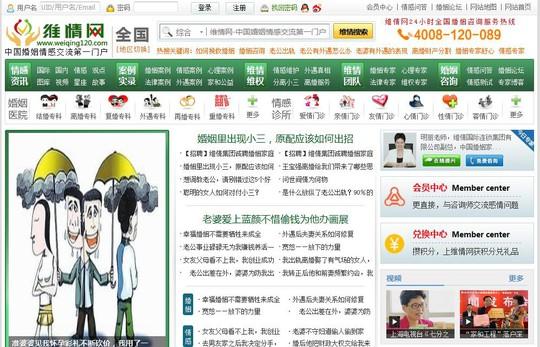 Trang web của công ty Vệ Tình ở Thượng Hải Ảnh: SOHU