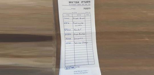 Tờ hóa đơn được công ty du lịch Israel đăng lên mạng. Ảnh: Globes