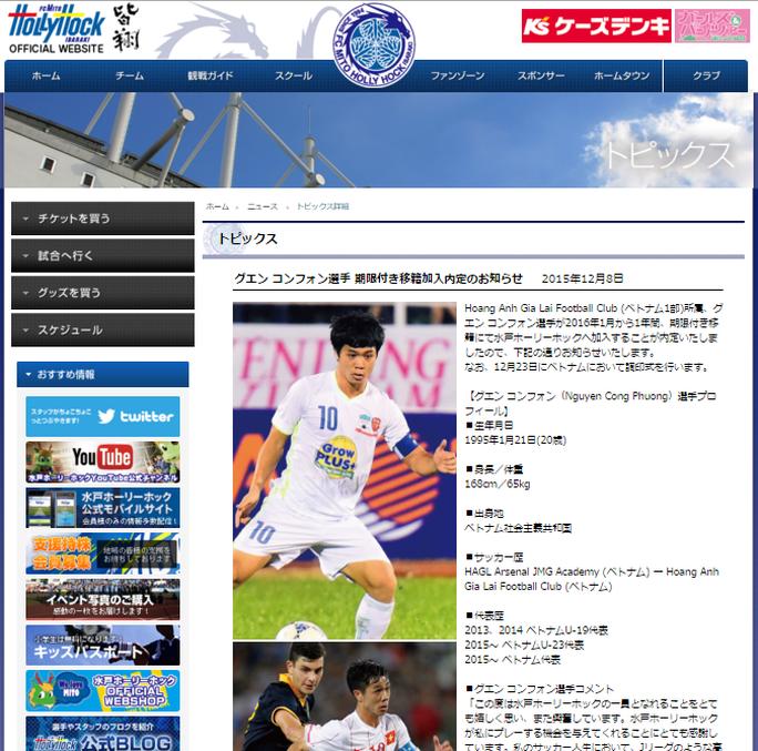 Website của CLB Mito Hollyhock xác nhận sẽ ký hợp đồng với Công Phượng vào ngày 23-12