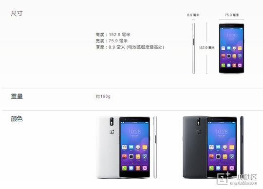 Hình Ảnh Bị Tiết Lộ Của Smartphone Oneplus One. Nguồn: Phandroid