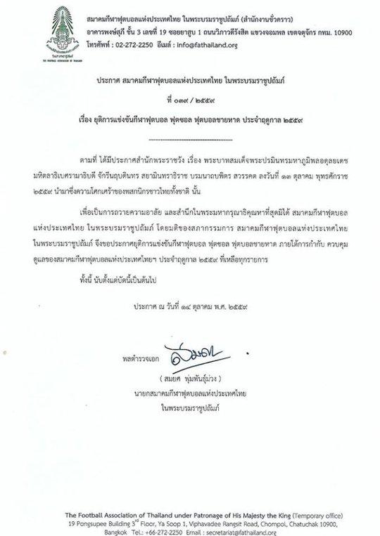 Công văn thông báo dừng mọi hoạt động bóng đá ở Thái Lan đến hết năm 2016