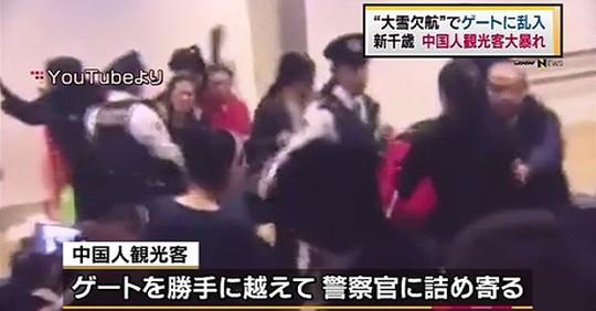 Du khách Trung Quốc ẩu đả với cảnh sát Nhật Bản ở Sân bay New Chitose sau khi nhiều chuyến bay bị hủy do tuyết. Ảnh: Shanghaiist
