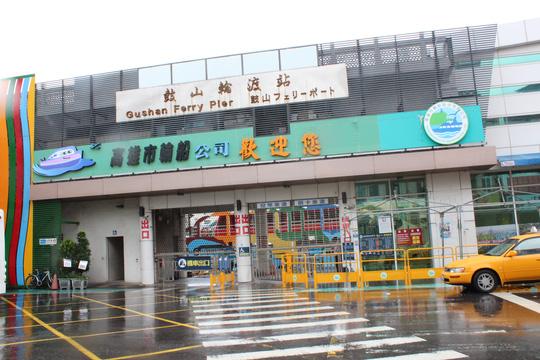 Bến phà ra đảo Cijin đóng cửa...