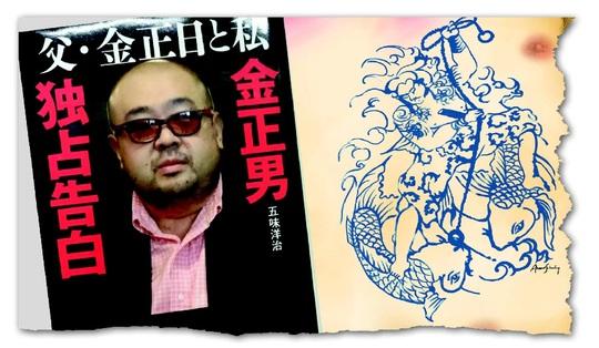 Ảnh bìa chụp ông Kim Jong-nam trên sách của nhà báo người Nhật và hình xăm trên ngực ông Jong-nam. Ảnh: News Straits Times