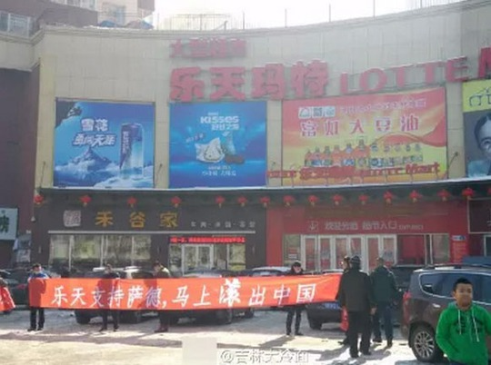 """Người biểu tình trước cửa siêu thị Lotte ở tỉnh Cát Lâm - Trung Quốc hôm 26-2 với khẩu hiệu """"Lotte ủng hộ THAAD, hãy ra khỏi Trung Quốc"""" Ảnh: NHÂN DÂN NHẬT BÁO"""
