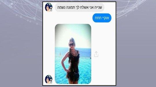 Các tay súng Hamas giả danh các cô gái xinh đẹp để dụ dỗ lính Israel. Ảnh: IDF