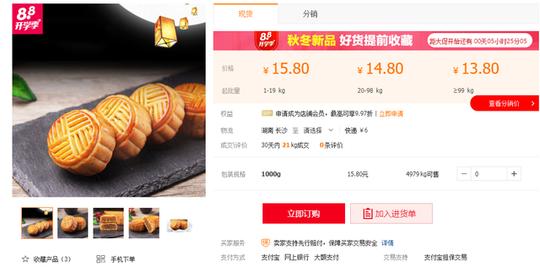 Bánh trung thu chưa tới 3.000 đồng/chiếc: Thông tin giật mình từ du học sinh ở Trung Quốc - Ảnh 3.