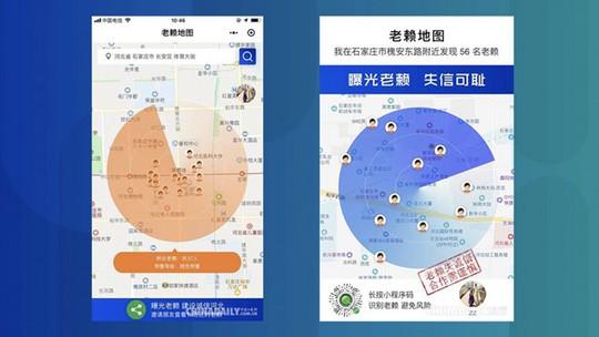 Ứng dụng Trung Quốc dò tìm những ai thiếu nợ không trả - Ảnh 1.