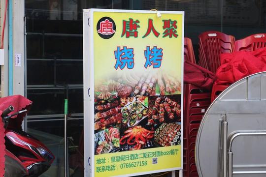 Xử phạt 30 cơ sở ghi bảng quảng cáo toàn chữ nước ngoài tại phố Trung Quốc Đà Nẵng - Ảnh 2.