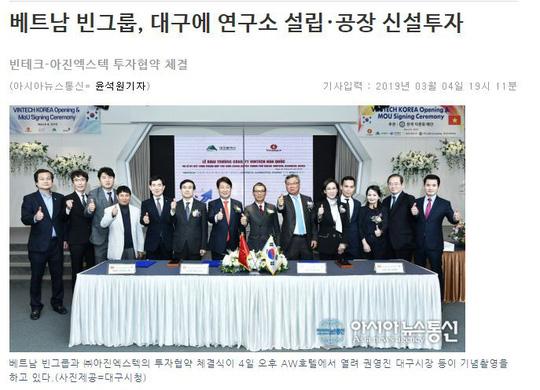 Báo Hàn Quốc: VinTech muốn thu hút chất xám công nghệ tại xứ Kim Chi - Ảnh 1.