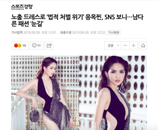 Khán giả Hàn thấy xấu hổ với chiếc váy không che đậy gì cả của Ngọc Trinh - Ảnh 2.
