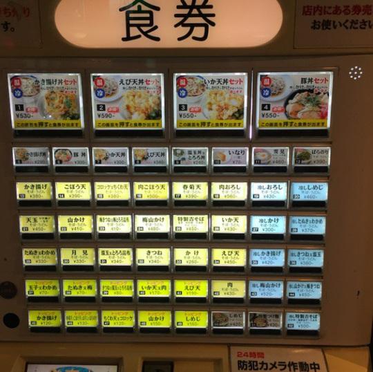Những điều kỳ lạ chỉ có ở đất nước Nhật Bản - Ảnh 5.