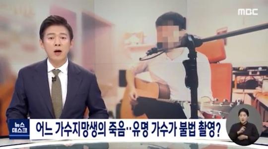 Nghệ sĩ bị tố cưỡng hiếp sau khi bạn gái cũ tự tử - Ảnh 2.