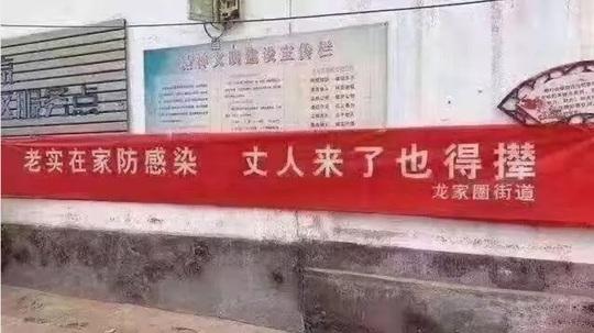 """Băng rôn phòng chống virus corona """"khó đỡ"""" ở Trung Quốc - Ảnh 3."""