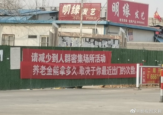 """Băng rôn phòng chống virus corona """"khó đỡ"""" ở Trung Quốc - Ảnh 7."""