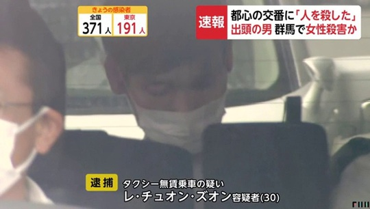 Thanh niên Việt ở Nhật đầu thú, khai giết chủ khách sạn tình yêu - Ảnh 1.